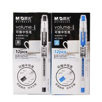 晨光文具 中性笔 可擦性水笔 可擦中性笔 0.5mm 可擦笔 AKP61115