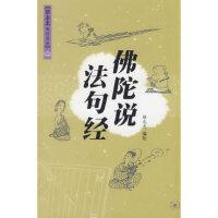佛陀说 法句经蔡志忠 绘生活.读书.新知三联书店9787108024763