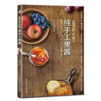 【旧书二手书9成新】蓝带甜点师的纯手工果酱 于美瑞 9787534949494 河南科学技术出版社