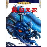 怪物传说:龙和大蛇 [英] 格里・麦克科尔,[英] 丽莎・雷根,茶健,张荔 湖北少年儿童出版社 978753536449