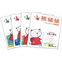 小熊绒绒成长系列 (1-4册)