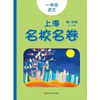 2020春上海名校名卷・ 一年级语文(统编版)(第二学期)