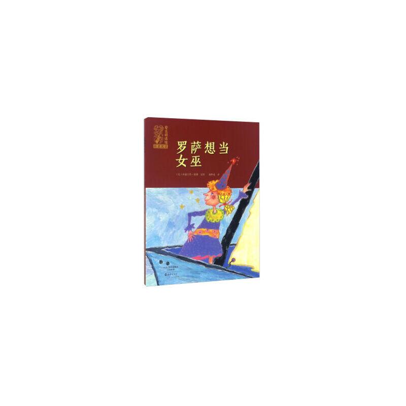 爱之阅读馆.桥梁阅读:罗萨想当女巫(货号:JYY) [比] 布丽吉特·敏娜;施辉业 9787535067258 海燕出版社书源图书专营店