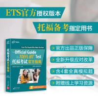 【官方正版】托福考试官方指南:第5版(附CD-ROM光盘)TOEFL OG ETS授权版本 托福官指 托福真题 【新东