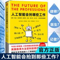 正版 人工智能会抢哪些工作 理查德 萨斯坎德 著 转型和人工智能 企业创业经营经管管理励志书畅销书 人工智能时代行动指南