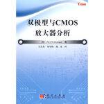 【新书店正版】双极型与CMOS放大器分析(美)Amir M.Sodagar,王志华,李冬梅,杨东科学出版社978703