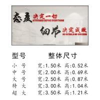 3d立体亚克力墙贴纸办公室企业公司文化墙面装饰励志墙贴标语口号 330 黑色+红