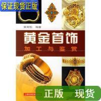 【二手旧书9成新】黄金首饰加工与鉴赏 /黄奇松 上海科学技术出版社