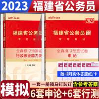 中公2019福建省公务员考试用书2本申论行测全真模拟