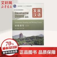 发展汉语(第2版)(1)初级读写 北京语言大学出版社