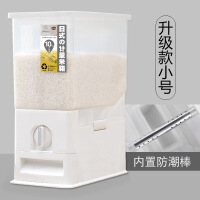 【家装节 夏季狂欢】日本计量厨房装米桶20斤装10kg家用防潮防虫密封储米箱米缸米盒子