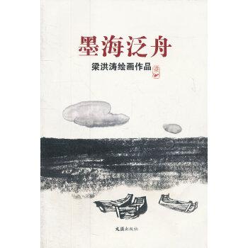 墨海泛舟——梁洪涛绘画作品