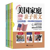 美国家庭万用亲子英文・畅销纪念版(全4册)