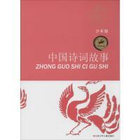 中国诗词故事(少年版) 江苏少年儿童出版社