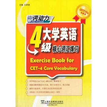 CET-4词动力 大学英语四级核心词汇练习册
