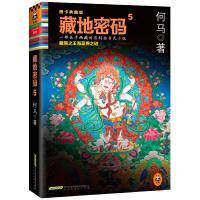 藏地密码 : 唐卡典藏版5