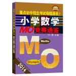 2014小学数学MO竞赛通鉴