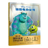 迪士尼国际金奖动画电影故事 怪兽电力公司
