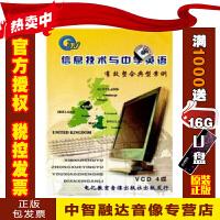 正版包票 信息技术与学科课程有效整合典型案例 初中英语(4VCD)视频讲座 光盘影碟片