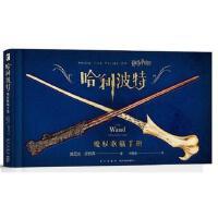正版 哈利�B波特:魔杖收藏手册