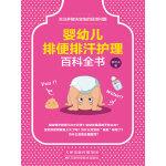 婴幼儿排便排汗护理百科全书