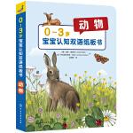 0~3岁宝宝认知双语纸板书:动物
