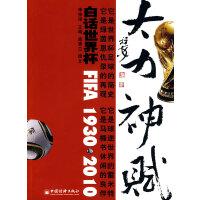 大力神・赋:白话世界杯1930-2010