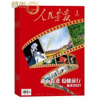 人民画报杂志 2020年全年杂志订阅新刊预订1年共12期1月起订