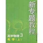 09新专题教程:电学(上)(高中物理3)