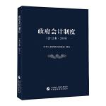 政府会计制度(合订本・2019)