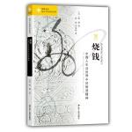 海外中国研究·烧钱:中国人生活世界中的物质精神