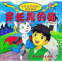 世界优秀动画片画册荟萃--穿长靴的猫(注音版)