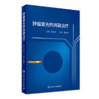 正版书籍 9787117246736肿瘤激光热消融治疗 蒋天安 人民卫生出版社