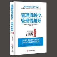 管理得越少,管理得越好管理书籍说话技巧 畅销书领导力 餐饮管理 酒店管理与经营书籍 公司管理学销售管理类企业管理方面的