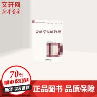 导演学基础教程 文化艺术出版社