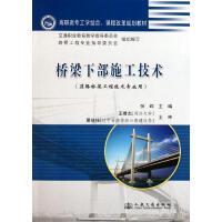 桥梁下部施工技术 张辉
