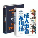 创业维艰+罗辑思维:成大事者不纠结(套装2册)