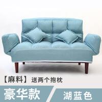 休闲沙发床 现代小户型懒人沙发床可折叠可拆洗双人榻榻米休闲卧室沙发 豪华款 麻料 湖蓝色