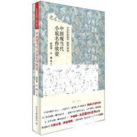 【二手旧书9成新】中国现当代小说名作欣赏 陈思和,止庵,等 北京大学出版社 9787301
