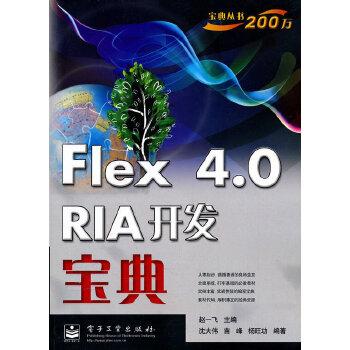 Flex 4.0 RIA开发宝典