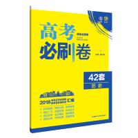 理想树67高考 2018新版 高考必刷卷 42套 历史 新高考模拟卷汇编