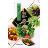 【二手旧书9成新】简单家常菜 陈志敏,冯为军 河南科学技术出版社 9787534927799