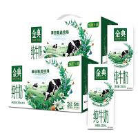 【5月 2提装】伊利金典纯牛奶250ml*12*2礼盒装