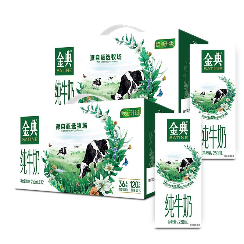 【1月新货 2提装】伊利金典纯牛奶250ml*12*2礼盒装 自然恩赐  尽在金典