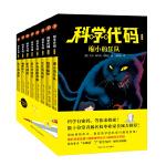 科学代码(套装全8册)