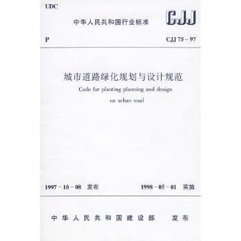 城市道路绿化规划与设计规范 中国建筑工业出版社 【文轩正版图书】