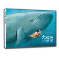 大鲸鱼玛丽莲3-4-5-6-7岁精摆脱?#24535;?#33258;卑建立?#23381;?#20799;童精装绘本