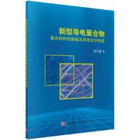 正版书籍 9787030517326新型导电聚合物复合材料的制备及其电化学性能 郑玉婴 科学出版社