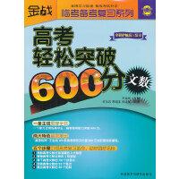 王金战系列图书:高考轻松突破600分(文数)