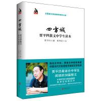 四方城:贾平凹散文中学生读本